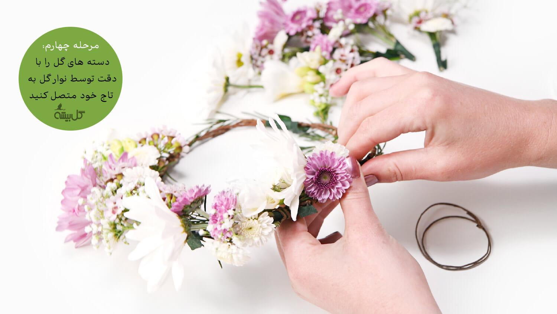 درست کردن تاج سر با گل ، آموزش ساخت تاج گل ، تاج سر گل ، تاج گل سر ، تاج گل عروس ، تاج عروس ، تاج گل